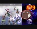 頭「咲-saki-」でオヴェルスの翼!#79:咲-saki-と共通点多い金賞受賞フリゲをゆっくり実況