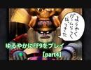 ゆるやかにFF9をプレイ【part4】