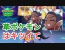 【実況】草ポケモンで人生縛り【4種縛り】part3