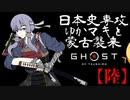 【GHOST OF TSUSHIMA】日本史専攻ゆかマキと蒙古襲来 陸【VOICEROID実況】