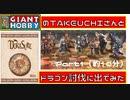 【ドラスレ旅立ち編】Part1ジャイアントホビーの竹内さんとドラゴン討伐に旅立ち!
