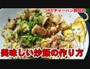 【貧ぼっち飯】IHで作るホタテのガリバタ炒飯