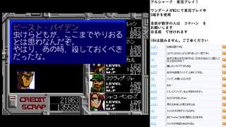 アルシャーク MCD版実況プレイ part29