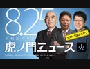 【DHC】2020/8/25(火) 百田尚樹×北村晴男×生田よしかつ×居島一平【虎ノ門ニュース】