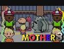 はじめまして『MOTHER3』実況#22【31周年記念】