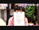 【高画質】大西亜玖璃・高尾奏音のあぐのんる~むらぼ♪第23回アフタートーク
