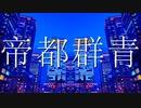 帝都群青/初音ミク
