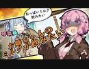 【VOICEROID劇場】琴葉葵はお姉ちゃんのミルクが飲みたい