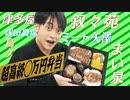 美 少年【好きなロケ弁】かぶったら食べられない! - ジャニーズJr.チャンネル