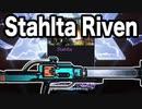 【Warframe】Stahlta Riven【迫真Kuva沼部 Part16】