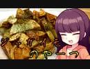 【VOICEROIDキッチン】きりたんのお手軽おつまみ18「ジャガイモのやーつ」
