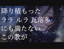 【初音ミク×GUMI】断片、七月二十六日【オリジナル】