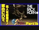 家のCDで名人を目指す!モンスターファーム実況プレイ (THE BACK HORN編)PART16