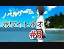 【#9 実況Play】ホワイトボオド 【ノベルゲーム】