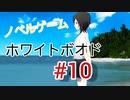 【#10 実況Play】ホワイトボオド 【ノベルゲーム】