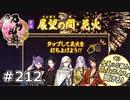 イケメン乱舞!『刀剣乱舞』実況プレイ 212