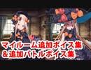 Fate/Grand Order アビゲイル・ウィリアムズ 追加マイルームボイス集&バトルボイス集(8/24追加分)