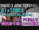 【コード譜あり】SixTONES「Imitation Rain」サビだけ弾き語り風【演奏動画】