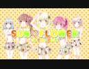 【2020SUMMER】SUN♡FLOWER【5人で歌ってみた】