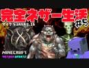 【minecraft】『地獄探検!古代人ピグリンは実在した!』マイクラ完全ネザー生活 #5【縛り実況/CeVIO/Java1.16】