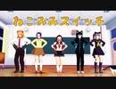 【鬼滅学園・MMD】5人で踊る ♪ねこみみスイッチ