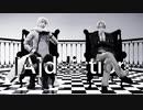 【APヘタリアMMD】[A]ddiction【露と米】