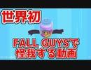 世界初!FALL GUYSで奇声を発して怪我する人の動画(PS4)