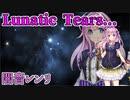 【闇音レンリ】Lunatic Tears...(彩音カバー)【SynthV】