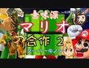 マリオ合作2 〜35周年〜
