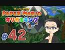 【実況プレイ】ペーパーマリオ ダイフクキング part42