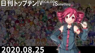 日刊トップテン!VOCALOID&something【日刊ぼかさん2020.08.25】