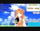 【花丸はれる / 花寄女子寮】letter song 花丸はれる Cover Ver. (放送日:2020/7/11 ※BillBill限定)