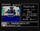 ZOIDS〜白銀の獣機神ライガーゼロ〜RTA 02:12:09 part2/4