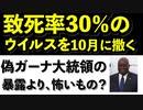 コロナ特集第2弾 【 致死率30%のウイルスを10月に撒く! 】 偽ガーナ大統領の暴露よりも、怖いもの? ロックフェラー・ロック・ステップ計画2010の英文をあなたは読みましたか!