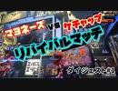 【スプラトゥーン2】マヨケチャフェス1日目ダイジェスト【ペイリー姉妹】