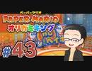 【実況プレイ】ペーパーマリオ ダイフクキング part43
