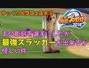 【ゆっくり実況】あの彫刻を野球選手にしたが最強スラッガーが出来るか怪しい件【パワフェス&SCP】二回戦、三回戦
