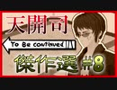 天開司 To Be continued 傑作選 #8