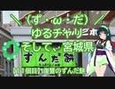 【アシスト車載】\(ず・ω・だ)/ゆるチャリそして、宮城県 11個目 復讐のずんだ