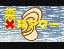 糞耳アワー☆.MP1