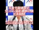 【みちのく壁新聞】2017/07-民進党崩壊間近、ガンバレ蓮舫選挙の顔、代表続投