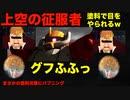 【バトオペ2】汎用機 上空の征服者!ザクとは違うのだよ!ザクとは!【機動戦士ガンダムバトルオペレーション2】