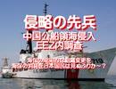 【みちのく壁新聞】2017/07-侵略の先兵、中国公船領海侵入、EEZ内調査
