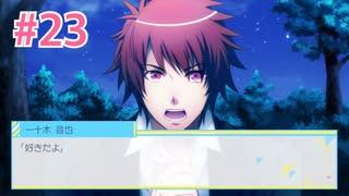 『うたの☆プリンスさまっ♪ Repeat LOVE』実況プレイPart23