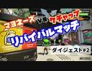 【スプラトゥーン2】マヨケチャフェス2日目ダイジェスト【ペイリー姉妹】