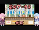 【星のカービィ3】星のアーカネ #05【VOICEROID実況プレイ】