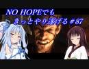 [BIOHAZARD6]NO HOPEでもきっとやり遂げる#88