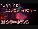 【CARRION】人を喰らう化け物は人間に擬態して…?【くれくら】part3