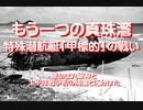 【みちのく壁新聞】武士道の一つの形、もう一つの真珠湾、特殊潜航艇「甲標的」の戦い