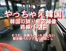 【みちのく壁新聞】2017/08-やっちゃえ韓国、韓国の誇り慰安婦像路線バスに